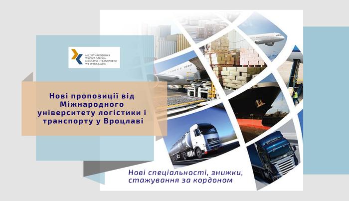 Нові освітні пропозиції від Міжнародного університету логістики і транспорту у Вроцлаві