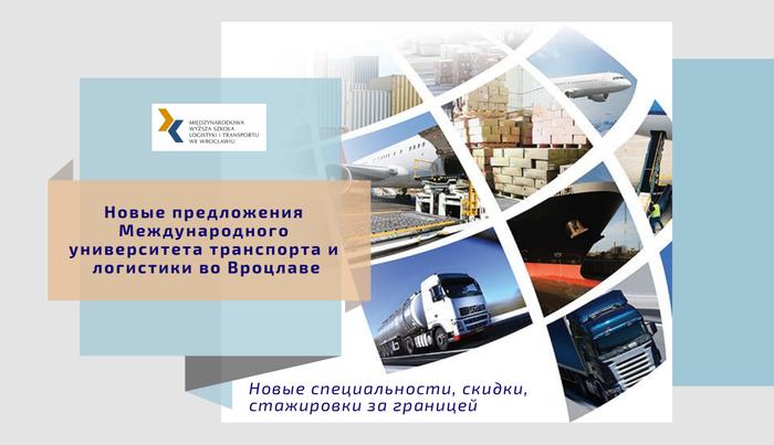 Новые образовательные предложения от Международного университета логистики и транспорта во Вроцлаве