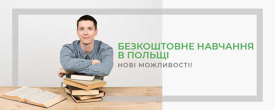 Безкоштовне навчання в Польщі – нові можливості!