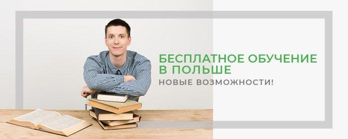 Бесплатное обучение в Польше - новые возможности!