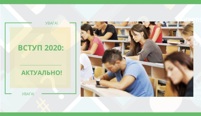 ВСТУП 2020: АКТУАЛЬНО!