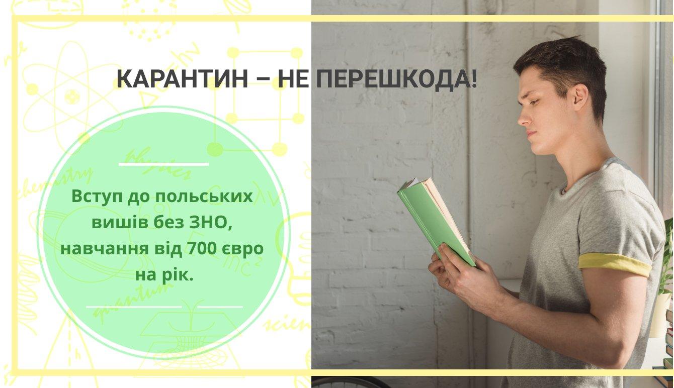 Карантин – не перешкода! Вступ до польських вишів без ЗНО, навчання від 700 євро на рік.