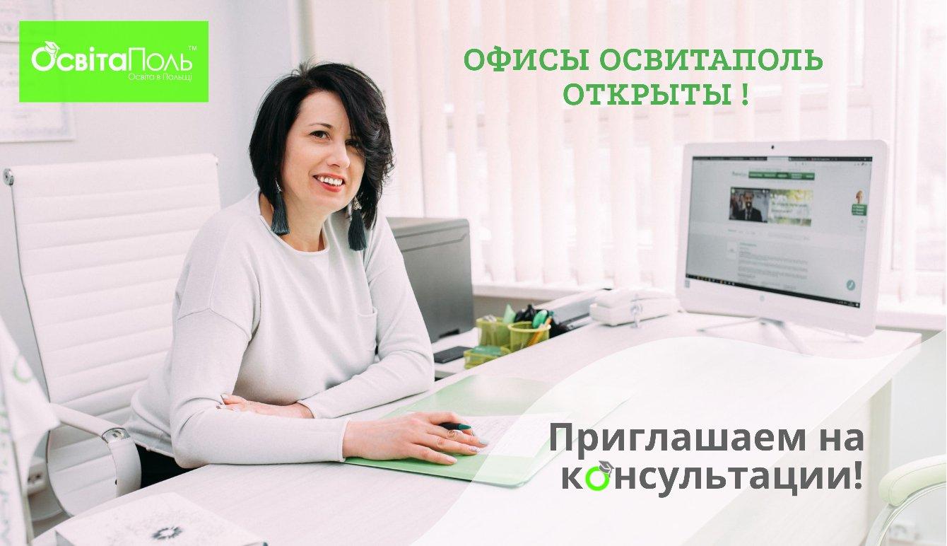 Приглашаем абитуриентов и их родителей на консультации в офисы