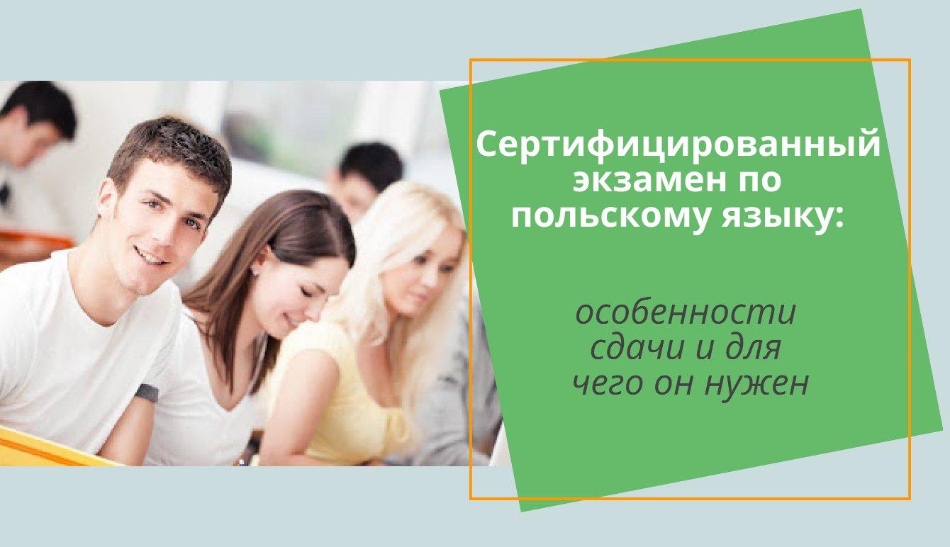 Сертифицированный экзамен по польскому языку
