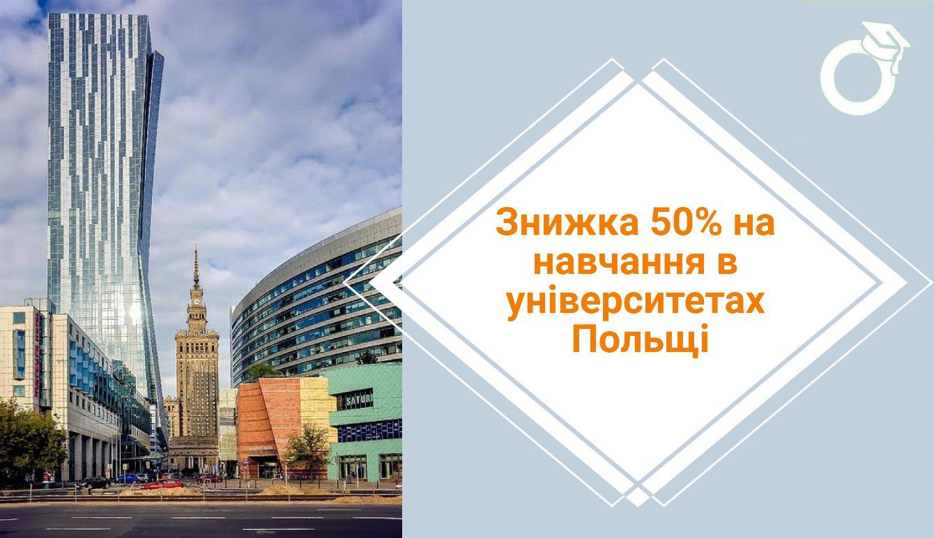 Знижка 50% на навчання в Університетах Польщі
