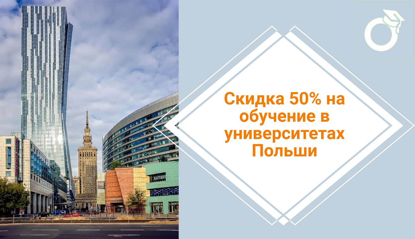 Скидка 50% на обучение в университетах Польши