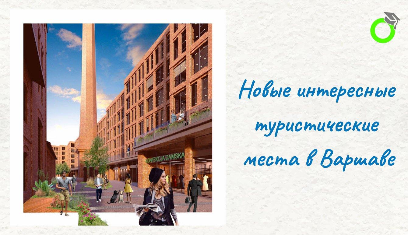 Новые интересные туристические места в Варшаве