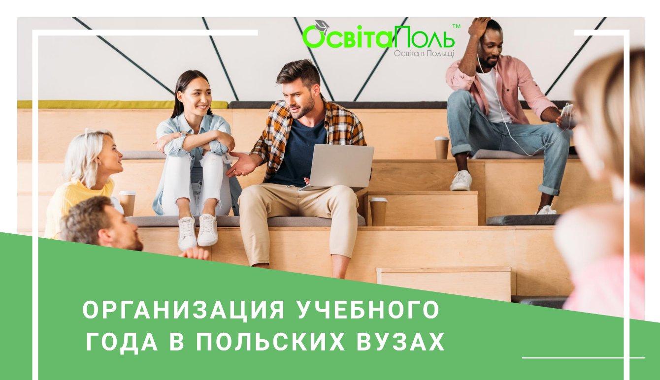 Организация учебного года в польских вузах