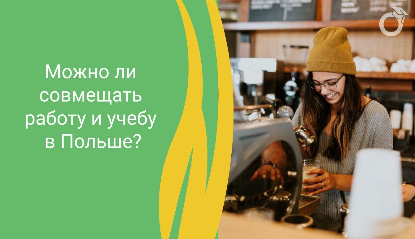 Можно ли совмещать учебу и работу в Польше?