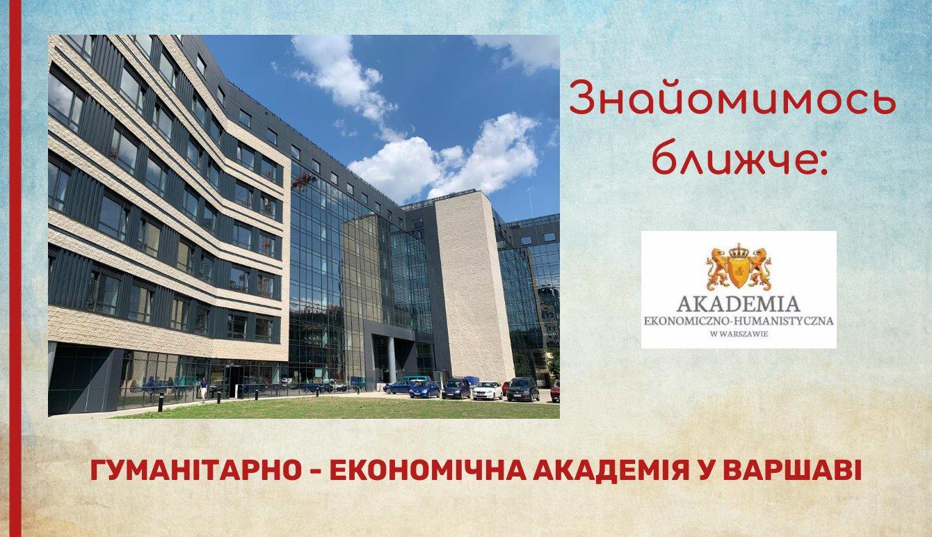 Гуманітарно-економічна Академія у Варшаві