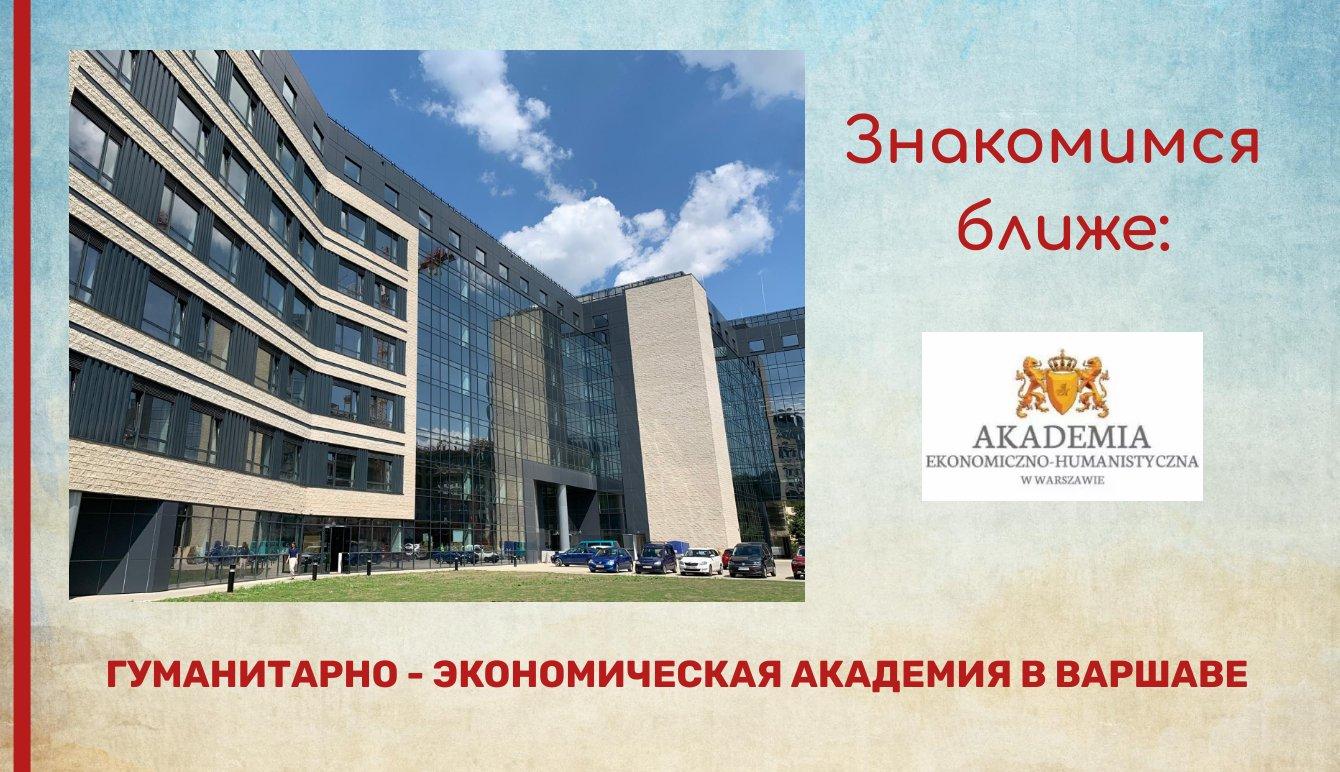 Гуманитарно-экономическая Академия в Варшаве