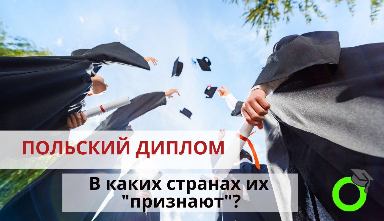 Признается ли польский диплом в других странах?