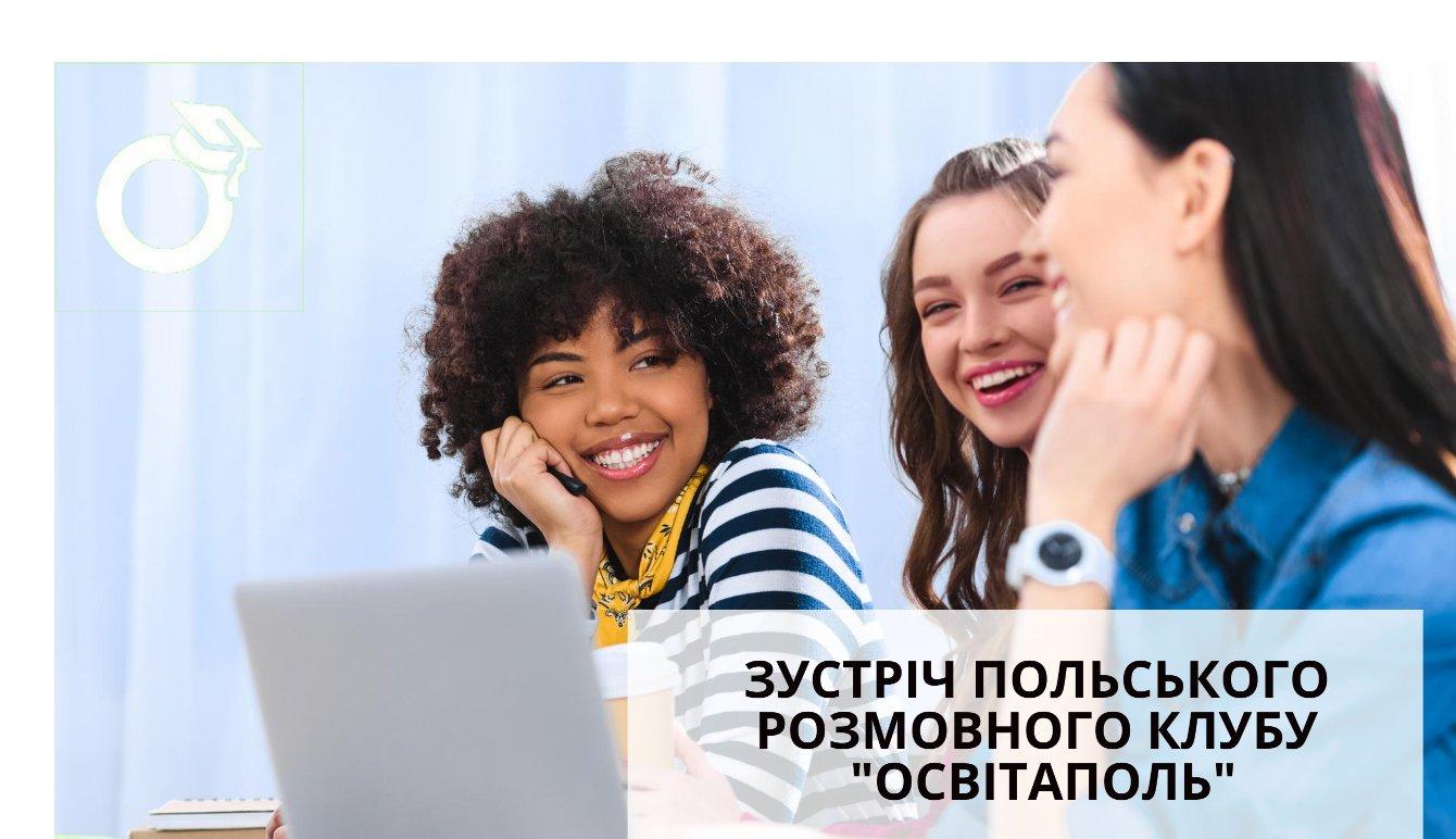 Співбесіди в університетах Польщі. Зустрічаємось в суботу 26 червня об 11.00