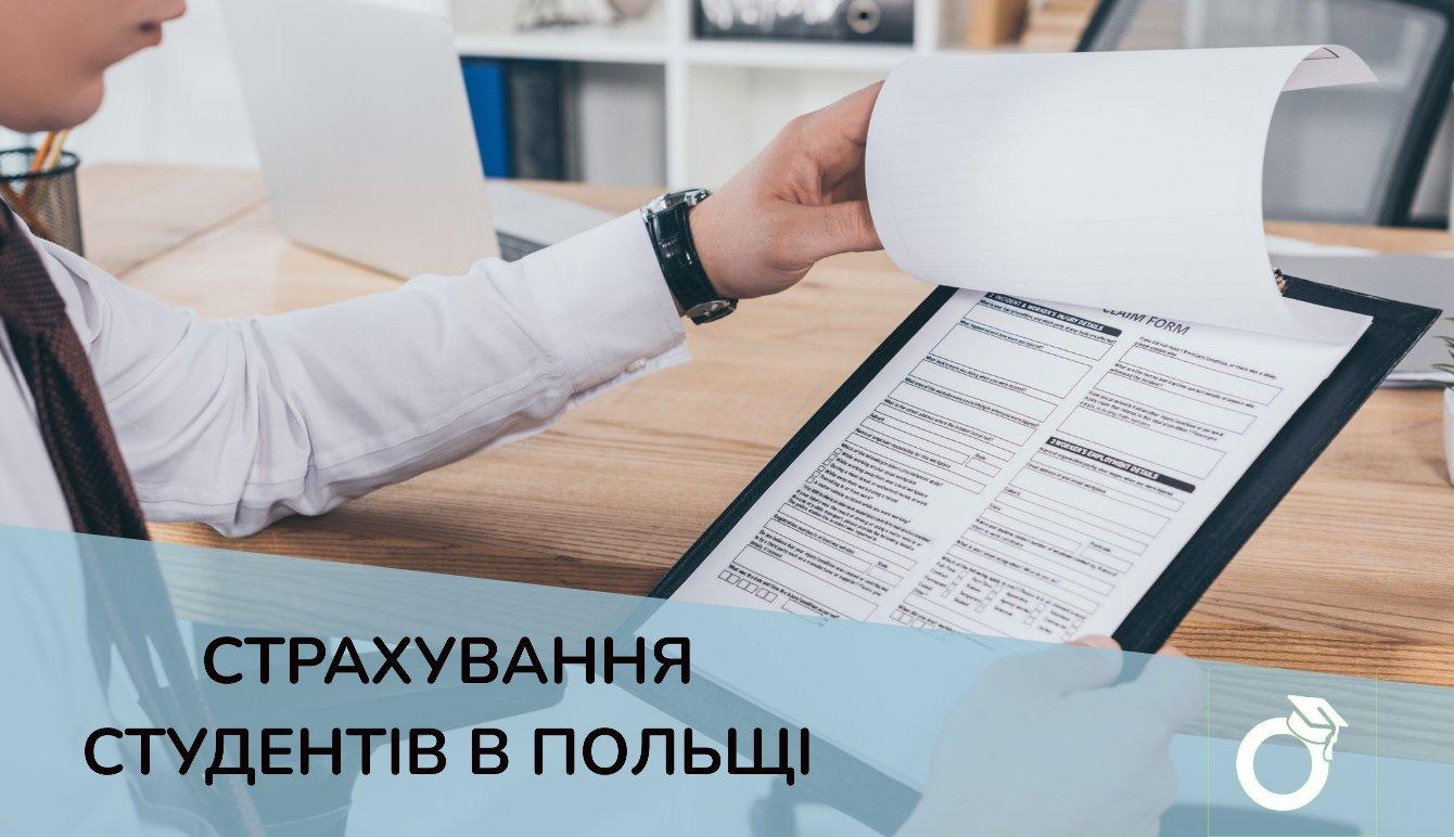 Медичне страхування українських студентів у Польщі