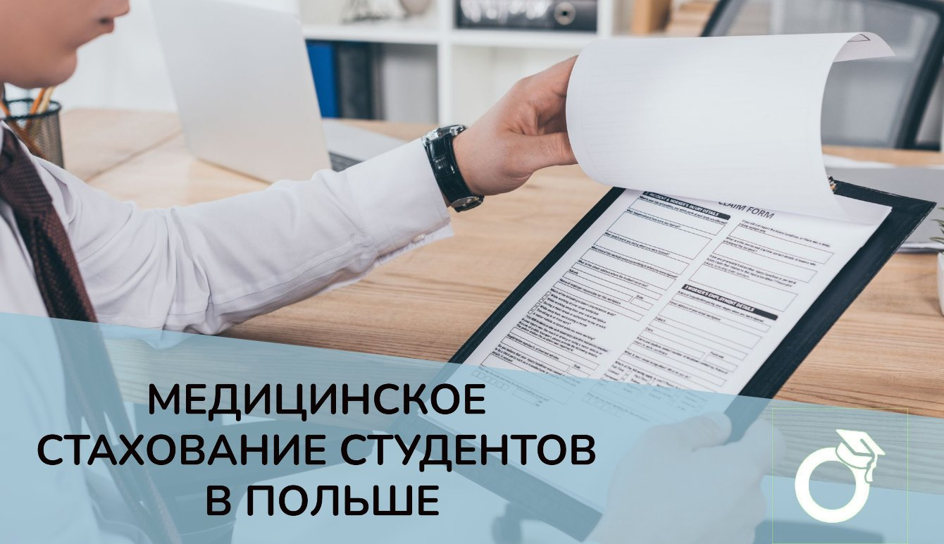 Медицинское страхование украинских студентов в Польше