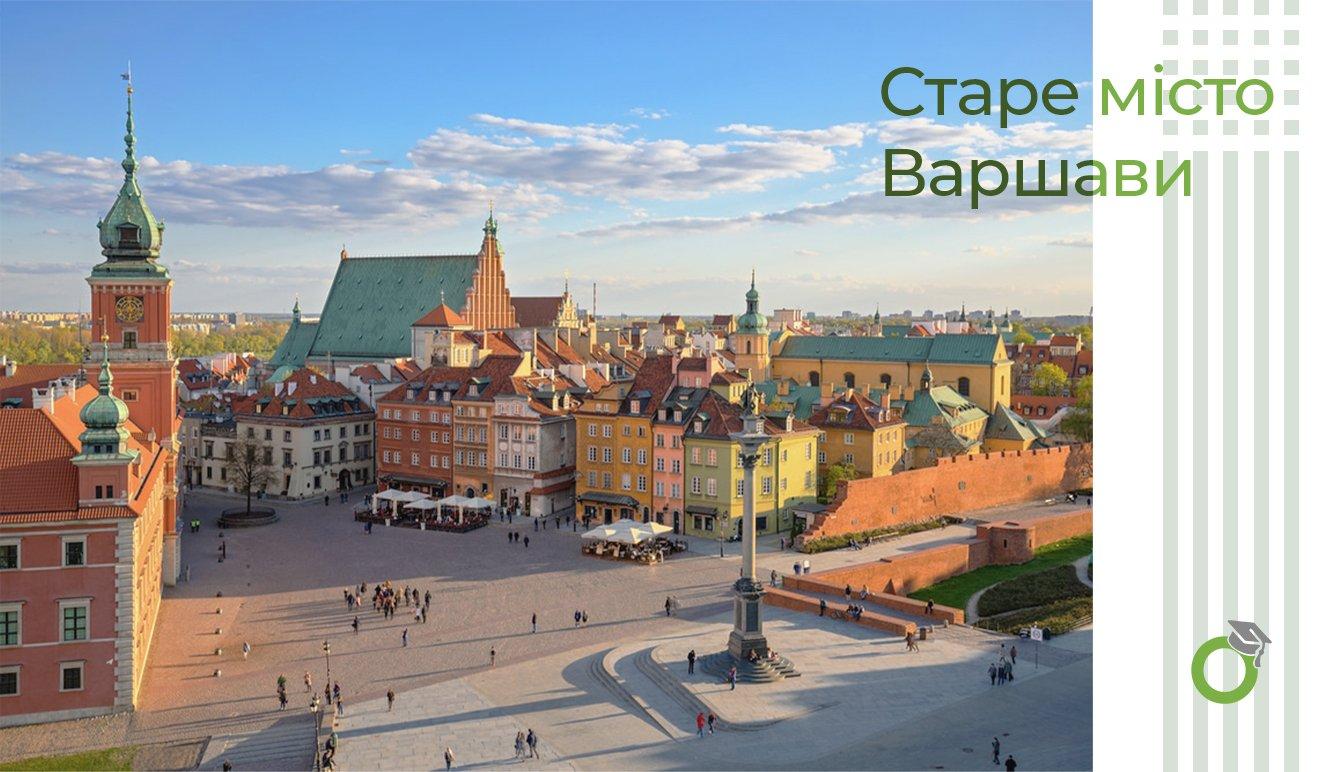 Старе місто Варшави