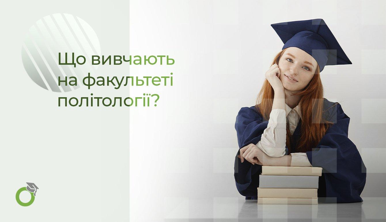 Що вивчають на факультеті «політологія»?