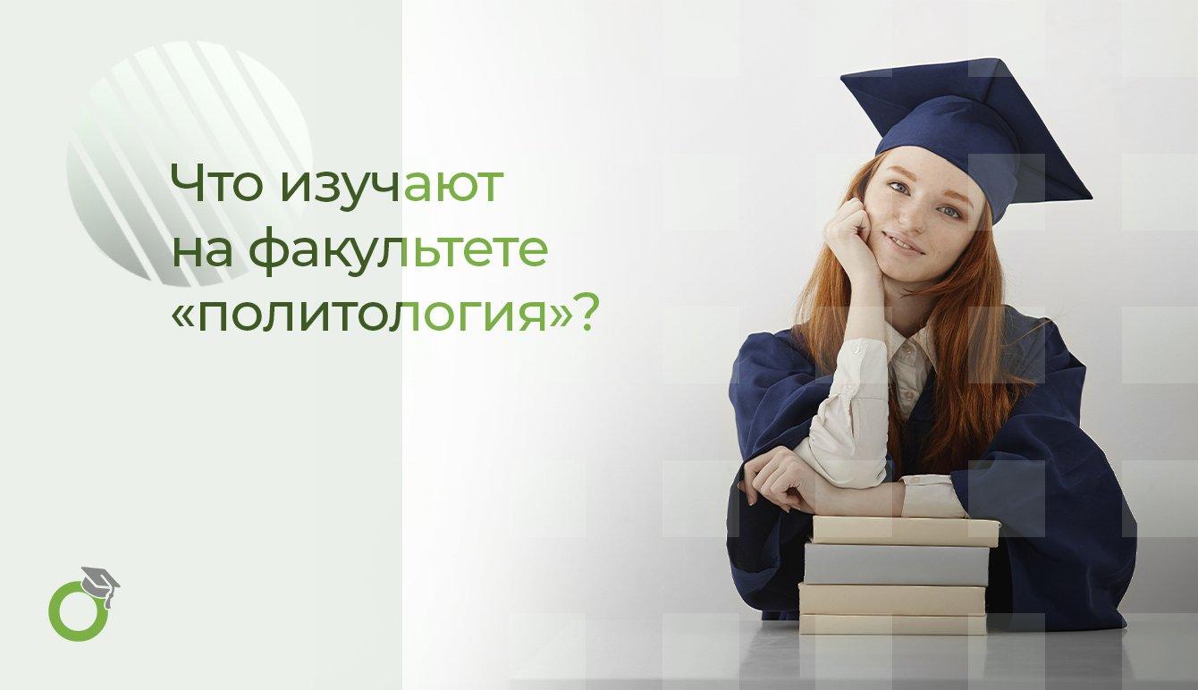 Что изучают на факультете «политология»?