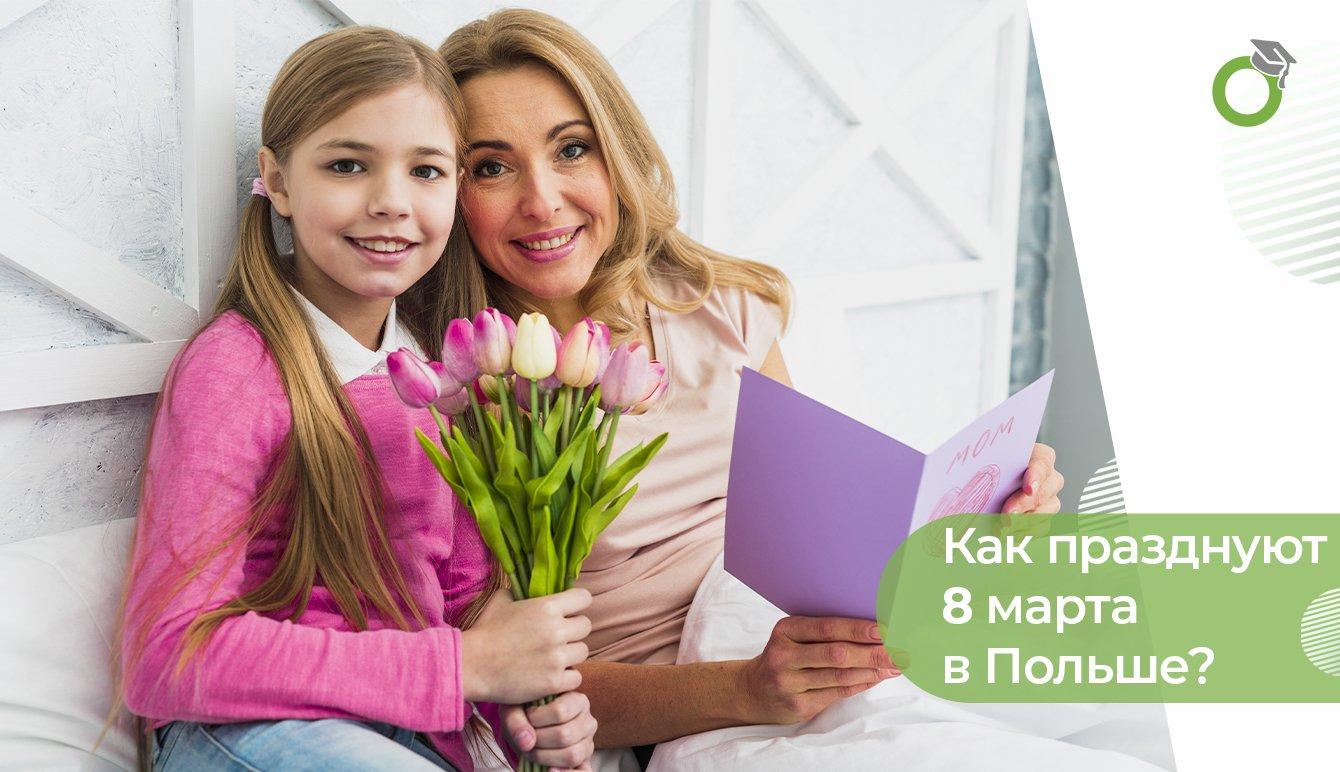 Как празднуют 8 Марта в Польше?