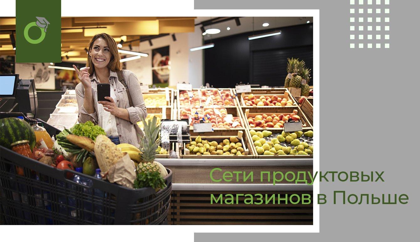 Сети продуктовых магазинов в Польше