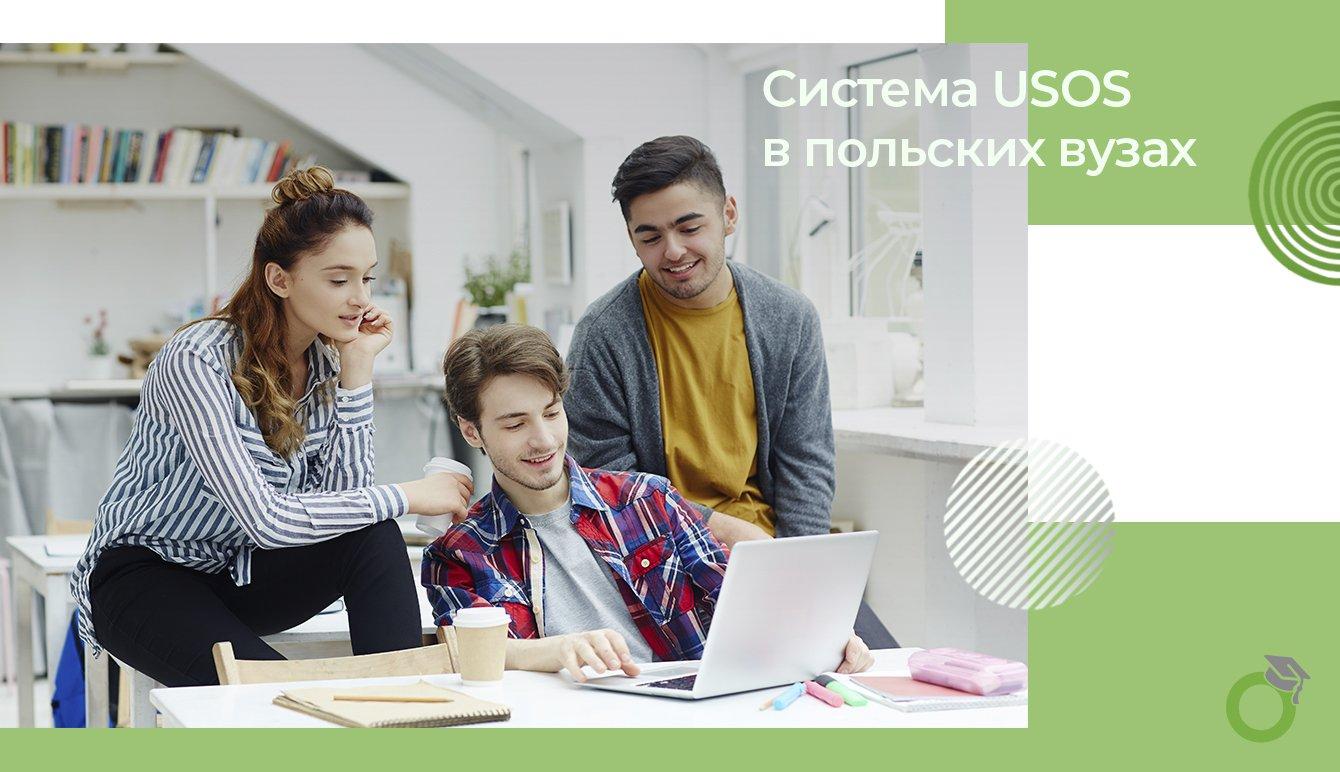 Система USOS в польских вузах
