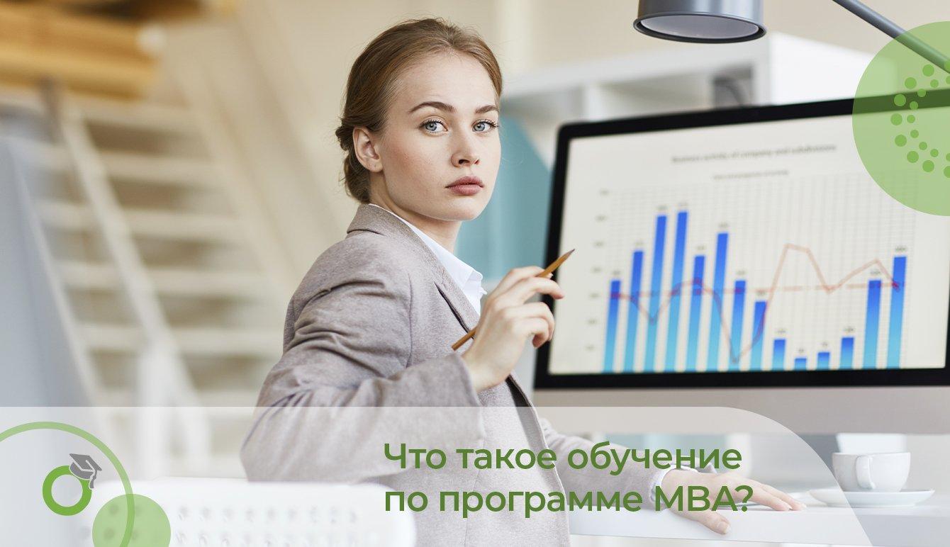 Что такое обучение по программе MBA?