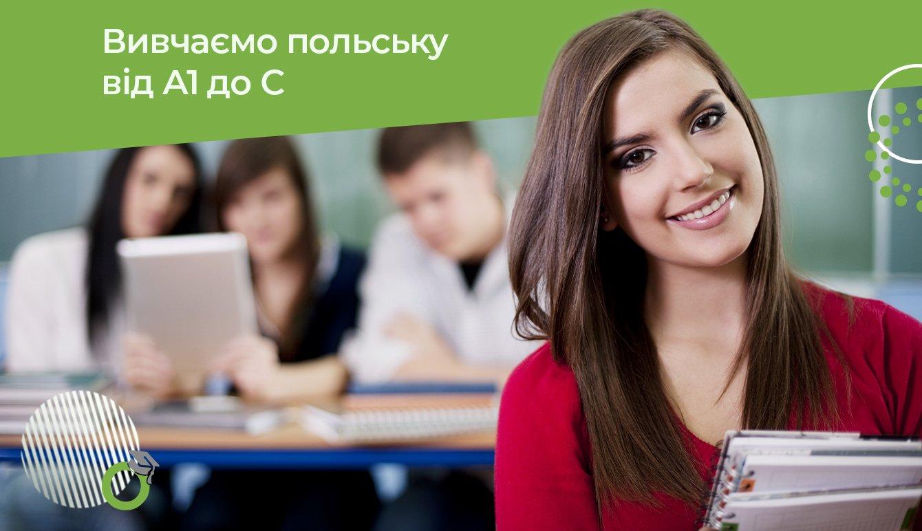 Вивчаємо польську мову від А 1 до С