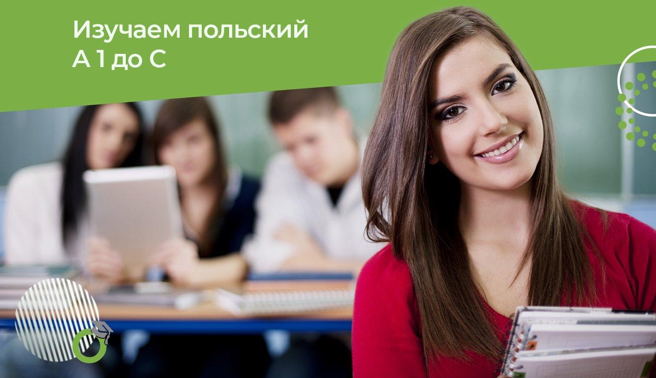 Изучаем польский от А 1 до С