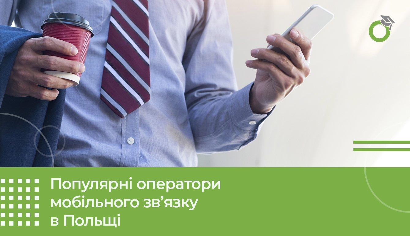 Популярні оператори мобільного зв'язку в Польщі
