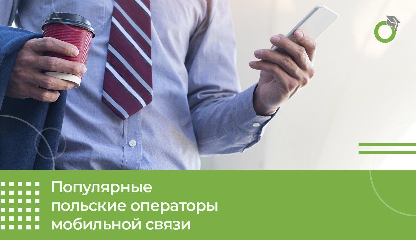 Популярные польские операторы мобильной связи