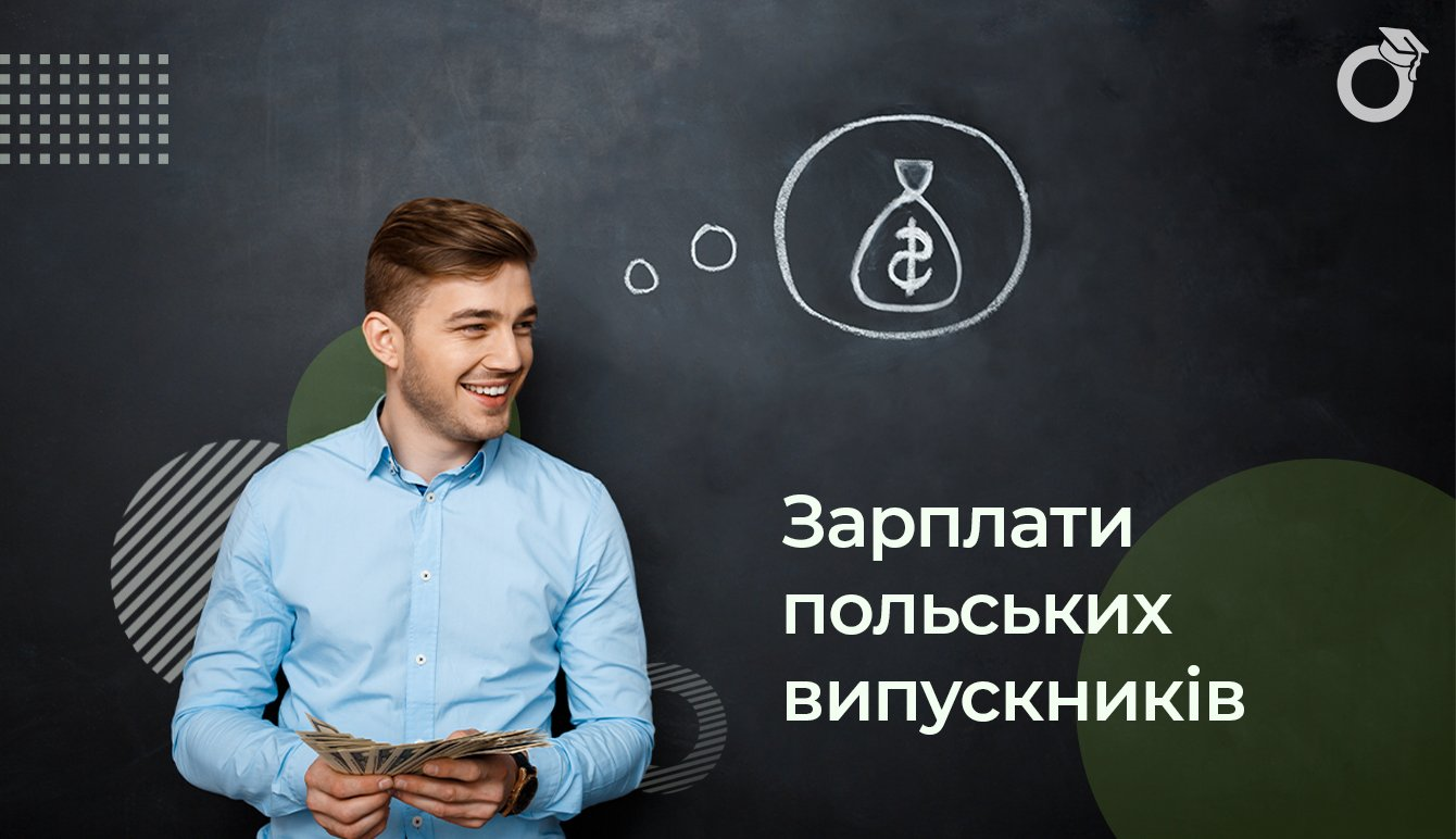 Зарплати випускників в Польщі