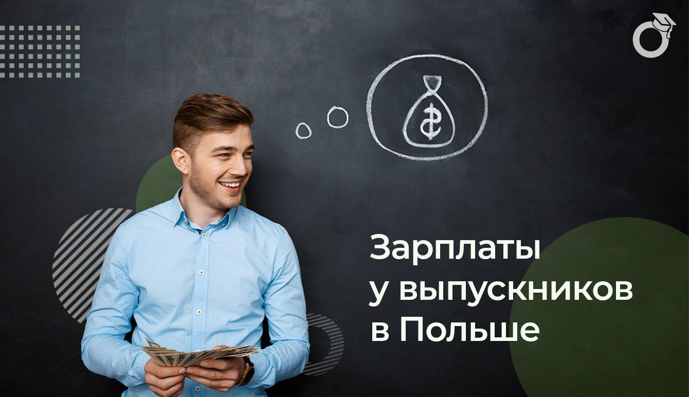 Зарплаты выпускников в Польше