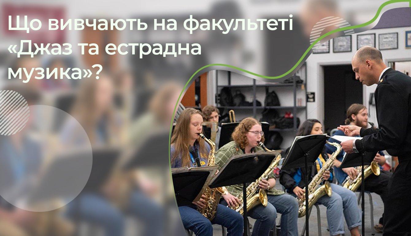Що вивчають на факультеті «Джаз та естрадна музика»?