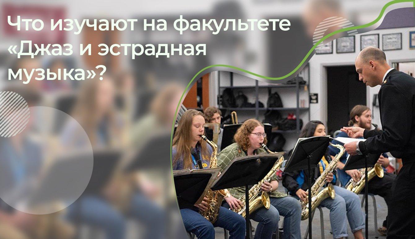 Что изучают на факультете «Джаз и эстрадная музыка»?