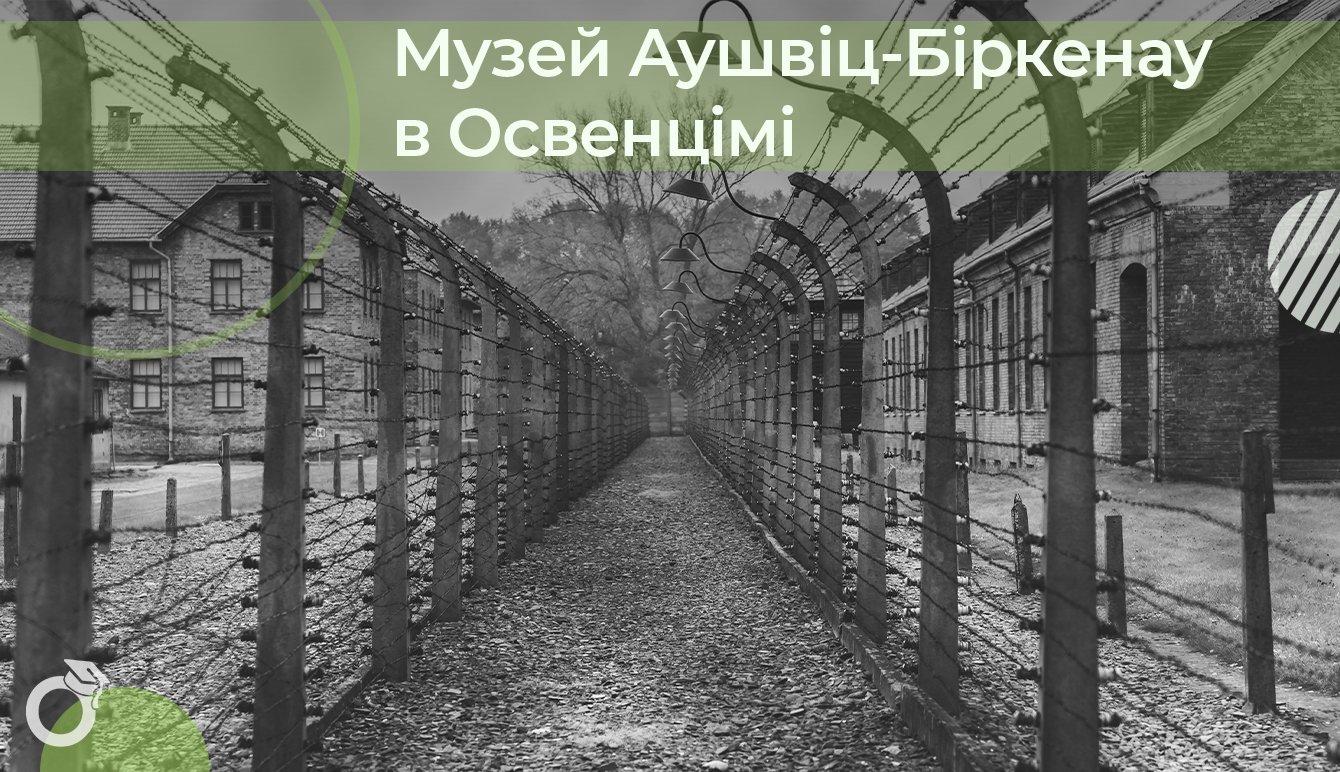 Музей Аушвіц-Біркенау в Освенцімі