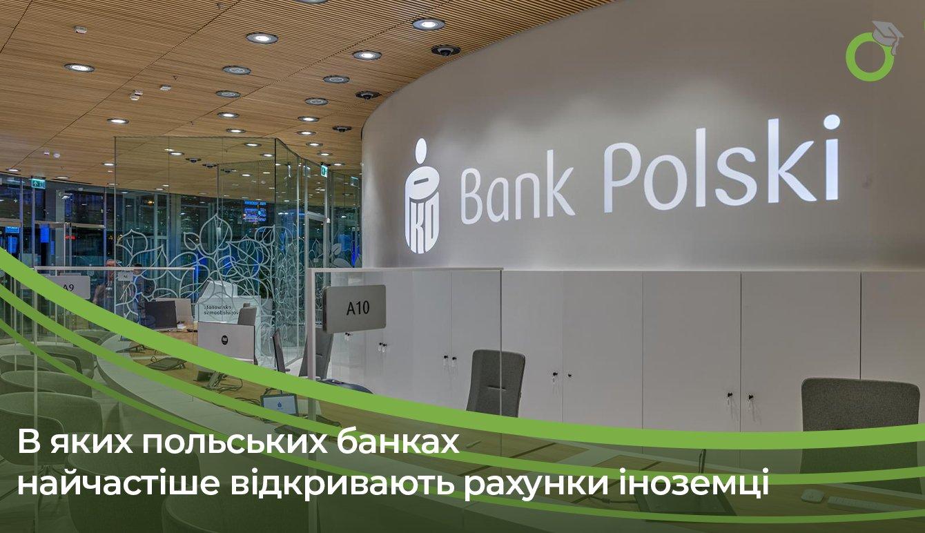 В яких польських банках найчастіше відкривають рахунки іноземці?