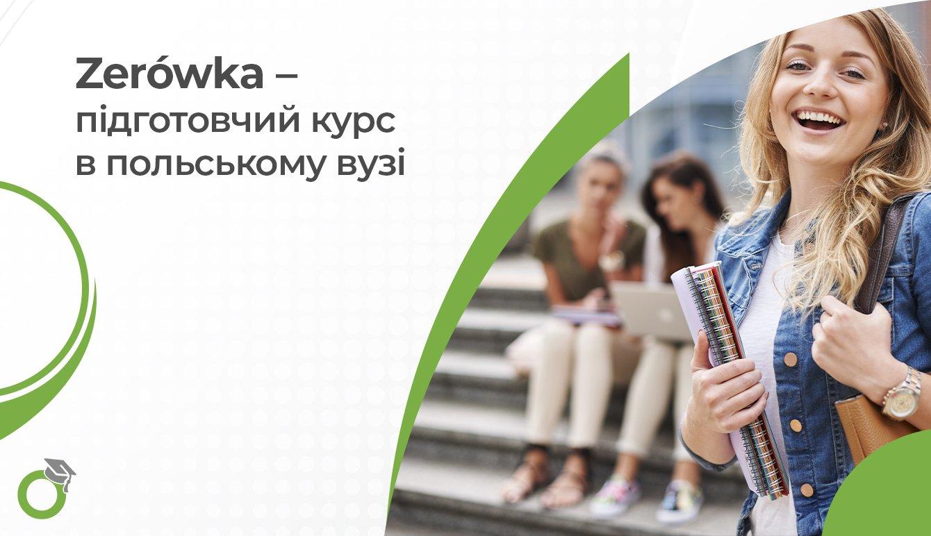 Zerówka – підготовчий курс в польському вузі