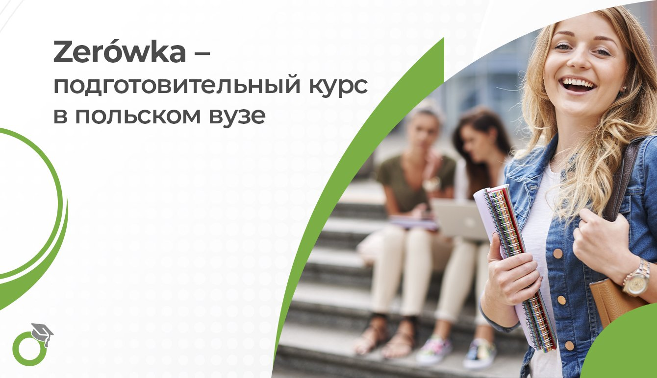 Zerówka – подготовительный курс в польском вузе