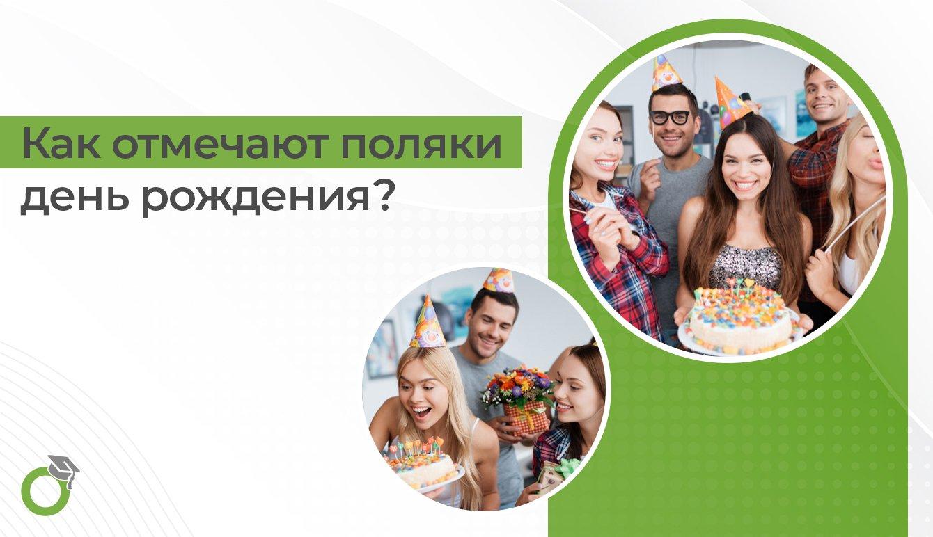 Как отмечают поляки день рождения?