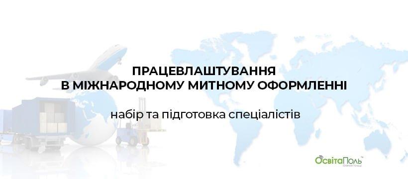 ОсвітаПоль розпочала набір кандидатів на роботу митними брокерами в провідних логістичних компаніях Польщі!
