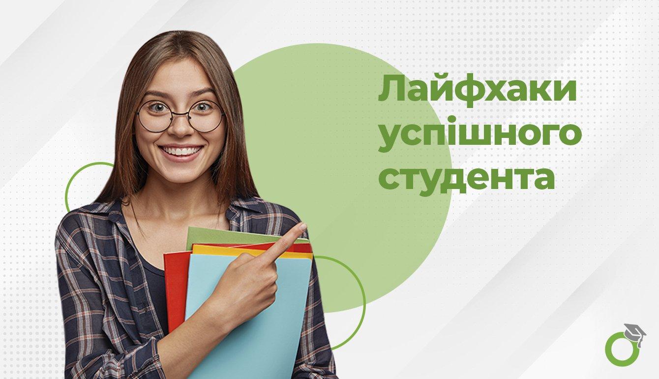 Лайфхаки успішного студента