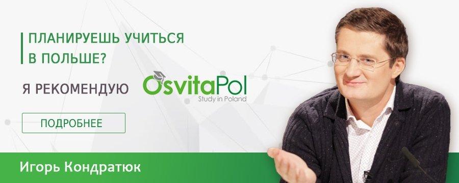 Программы бесплатного обучения в польше украинцев братислава завод фольксваген работа
