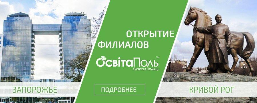 украинская программа про похудение